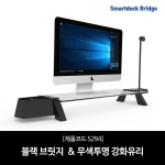 스마트독 브릿지 모니터받침대_S294