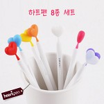 하트펜(Heart pen) 8종 세트