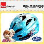 [삼천리]어린이 아동 겨울왕국 헬멧 / 프로즌 헬멧