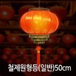 철제원형홍등 일반형 50cm 중국집 중국인테리어 소품