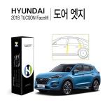 2018 투싼 페이스 리프트 도어 엣지 PPF 보호필름 4매