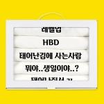 [필타올] 고급호텔수건세트 느낌타올 생일축하편