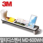 3M MD-600W 멀티디스펜서 USB 허브 모니터 선반