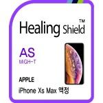 아이폰Xs 맥스 충격흡수(방탄) 보호필름 2매+후면 1매
