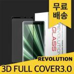 2매 레볼루션글라스 3D풀커버 강화유리 엑스페리아XZ3