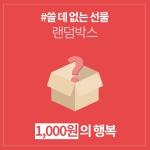 갓샵 쓸데없는선물 럭키랜덤박스 1000원 쓸모없는선물