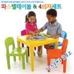 [신상품] 파스텔 테이블 + 의자4개포함/파스텔 책상