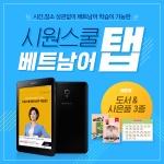 시원스쿨 베트남어탭(강의 내장+교재/사은품3종포함)