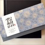 축하감사봉투 [생일(청회색)] JC-1013(1속4매)
