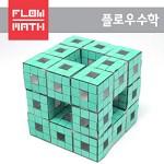 [플로우수학교구] 맹거스펀지 만들기(1인용)