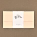 손끝감성 캘리 봉투