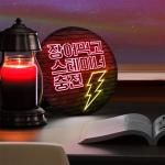 nc418-LED액자25R_장어먹고스테미너충전_LED사인