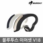 머레이/블루투스이어셋/V18/이어폰