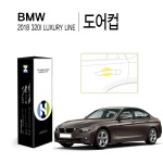 BMW 2018 320i 럭셔리라인 도어컵 PPF 보호필름 4매