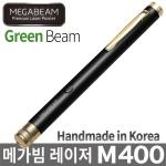 메가빔M400 그린 레이저포인터 무료 이니셜 각인