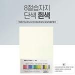 8절 색화지 100장 단일 색상 선물 포장지 문구 화이트