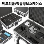 알루미늄 다용도 DIY 하드케이스 공구 카메라 가방