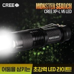 정품 몬스터 서치 라이트 올마이티 XP-L V6 LED