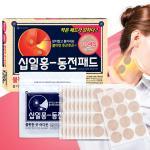 십일홍 동전패드 건강패드(120매)