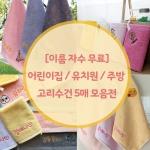 [이름인쇄]어린이집/유치원/주방 고리수건 5매 모음전