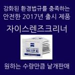 출시 New자이스렌즈크리너 티슈형 낱개 판매