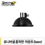 [아이쏘우] 액션캠_유니버셜 미니흡착판 / ISAW 에어.윙.엣지