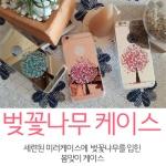 아이팝스 벚꽃 미러 젤리 케이스