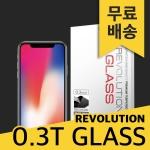 (2매) 레볼루션글라스 0.3T 강화유리 아이폰X