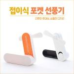 미니 휴대용 포켓 선풍기 / 접이식 미니선풍기