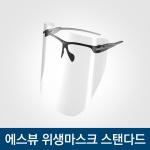 에스뷰 위생마스크 스탠다드 미세먼지/바이러스차단