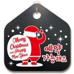 크리스마스알림판_산타와 선물꾸러미