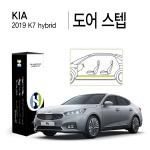 기아 2019 K7 하이브리드 도어 스텝 PPF 보호필름 4매