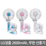 엑타코 무한2 LG정품 2600mAh 휴대용 미니 핸디 선풍기