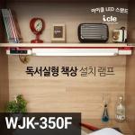 5단밝기조절 독서실책상 LED스탠드 WJK-350F