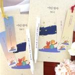 어린왕자 책갈피 볼펜+어린왕자 문학 노트 3권 세트