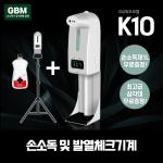 GBM K10+삼각대+소독액 손소독기 자동손소독기
