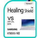 노트북9 올웨이즈 NT900X5V 하판 매트 보호필름 2매
