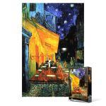 300피스 직소퍼즐 - 밤의 카페 테라스