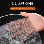 반영구 스텐수세미 2type 갓샵 링링 스텐링 수세미