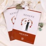 사랑내일 결혼 백문백답 2p (결혼 체크리스트 증정)