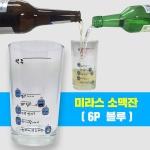 미라스 예쁜 유리 소맥잔 6p 블루