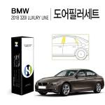 BMW 2018 320i 럭셔리라인 도어 필러 필름세트(각1매)