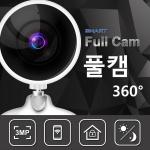 [풀캠]홈카메라 홈CCTV 홈캠 300만 화소 큐리캠2탄