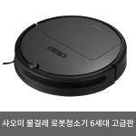 로봇청소기 6세대 고급판 블랙에디션 E35