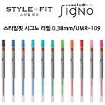 시그노 스타일핏 리필 0.38mm / UMR-109(0.38)