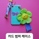 카드 범퍼 케이스-스마일 플라워(라이트그린)