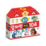 [로이북스] 로보카폴리 알파벳 카드 104