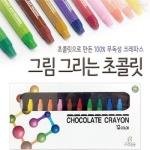 [사은품증정] 특허받은 초콜릿크레파스