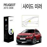 푸조 2008 2019 자동차용품 PPF 필름 사이드미러 세트