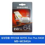 MicroSD 64G EVO PLUS 메모리카드+어댑터 MB-MC64G